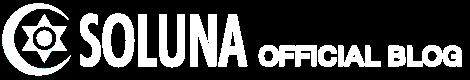SOLUNA公式ブログ